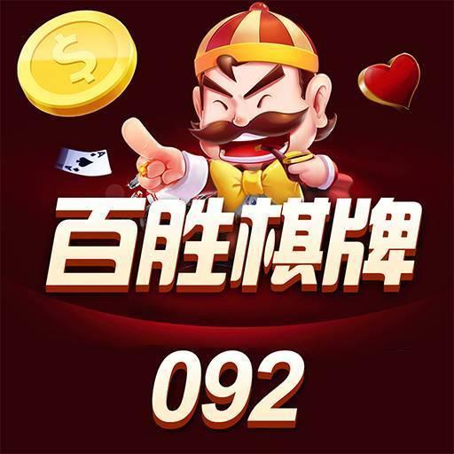百胜棋牌092net官网版