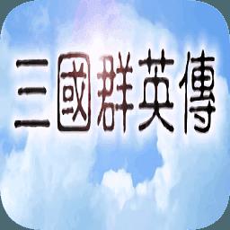 三国群英传1单机中文版