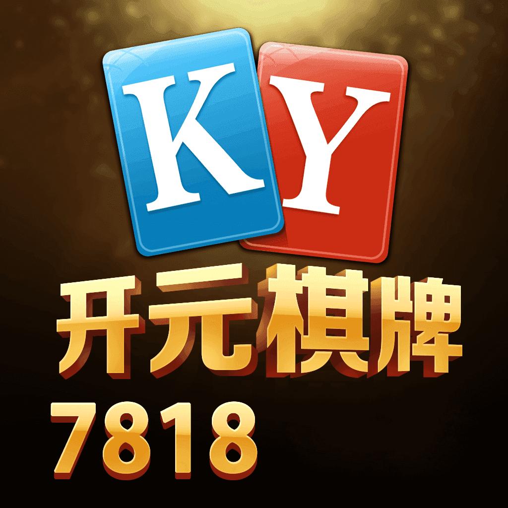 开元7818棋牌官网版