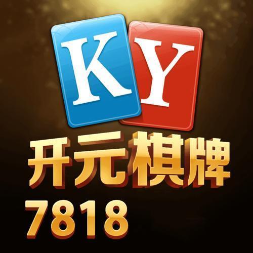 开元7818棋牌2.00版本