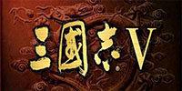 三国志5游戏合集