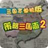 策略三国志2