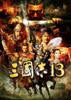 三国志13全中文版