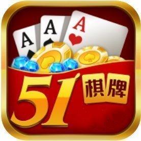 51棋牌官方版