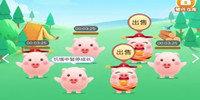 养猪赚多多游戏合集