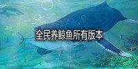 全民养鲸鱼所有版本