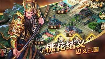 三国神将传官方tv版