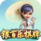 银百乐棋牌app