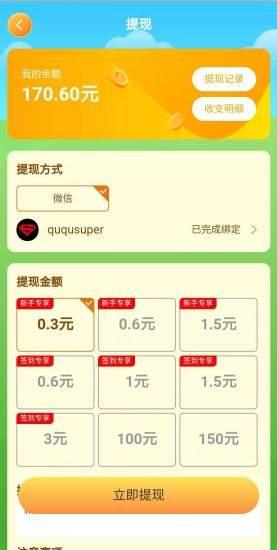 红包连连看领5元红包app下载