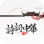 诗词中华红包版