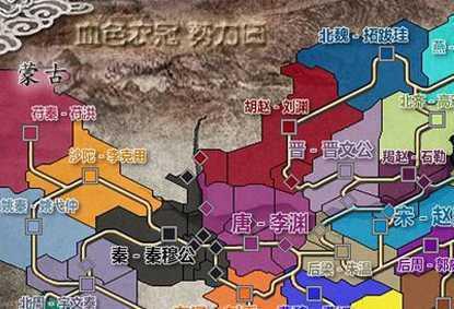 三国志11血色衣冠5.0