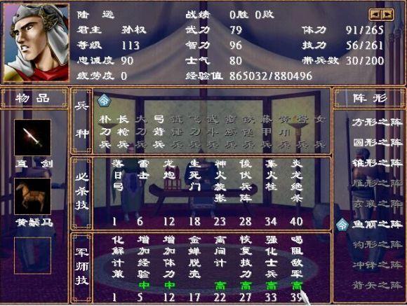 剑心三国复古版2.1