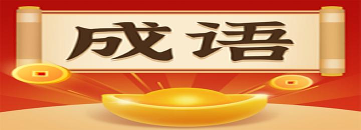 成语大神红包版下载-成语大神赚钱版-成语大神游戏合集