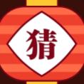 灯谜红包群app