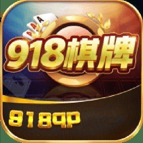 918棋牌游戏平台