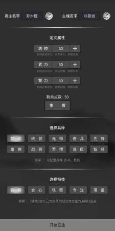 筑梦三国2最新版