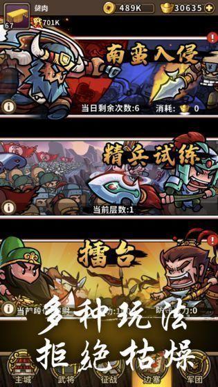 小小军团合战三国2021版
