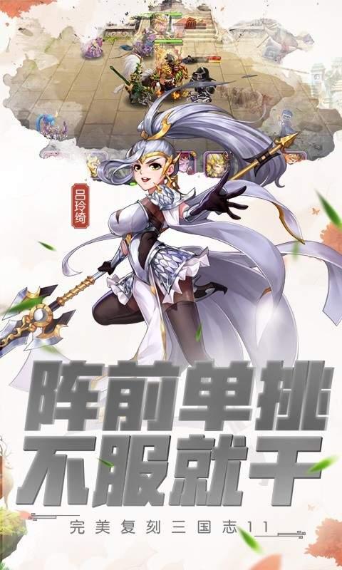 风暴三国单挑联萌