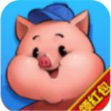 合成猪猪红包版