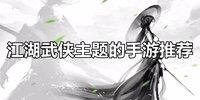 江湖武侠主题的手游推荐