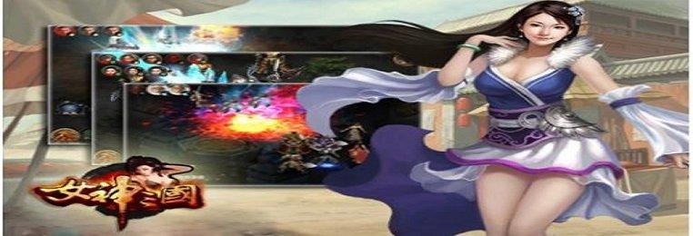 女神三国游戏下载-女神三国多版本下载-女神三国游戏合集