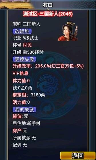 汉风幻想三国2手游
