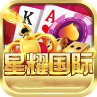 星耀国际棋牌xy360