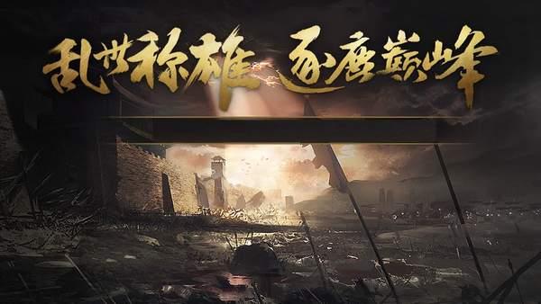光荣三国志3手机版