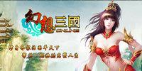 幻想三国游戏版本推荐