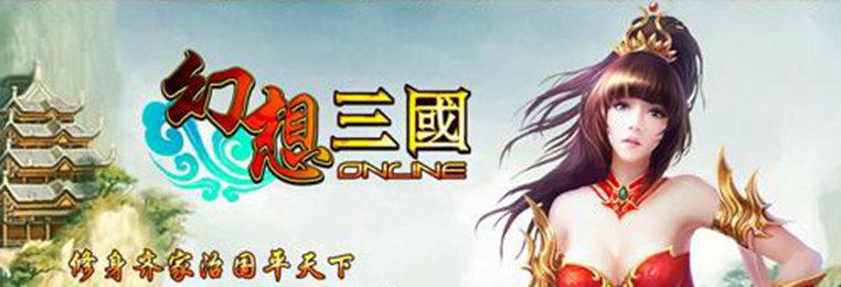 幻想三国游戏版本推荐-幻想三国ol版本合集-幻想三国系列手游大全