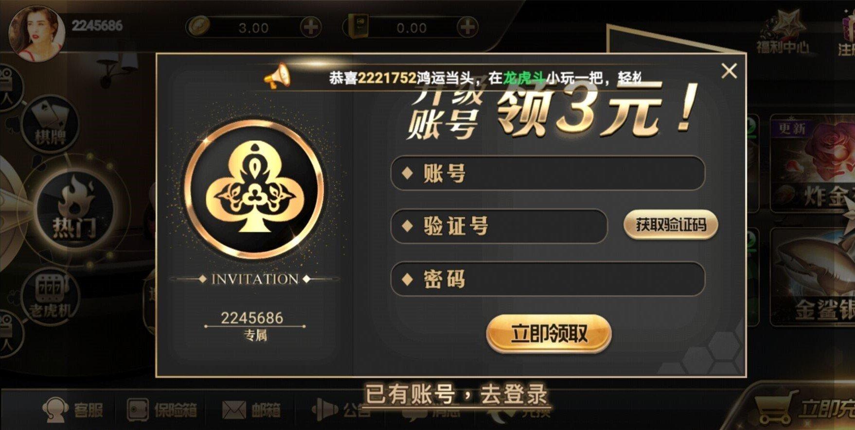 王道棋牌200king最新版