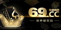 69cc全盛棋牌游戏合集