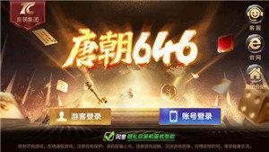唐朝646棋牌