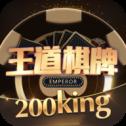 王道棋牌200kingcom