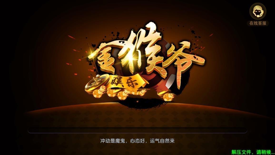 金猴爷娱乐官网版