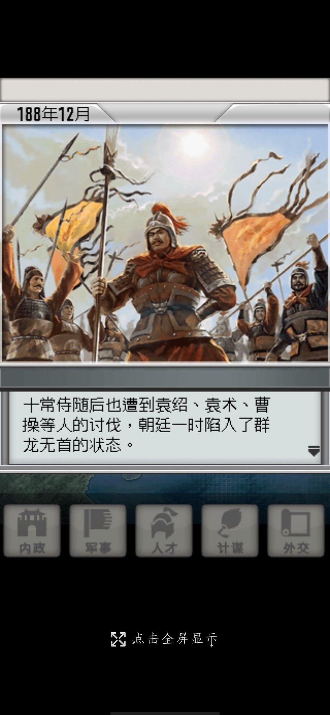 光荣三国志2