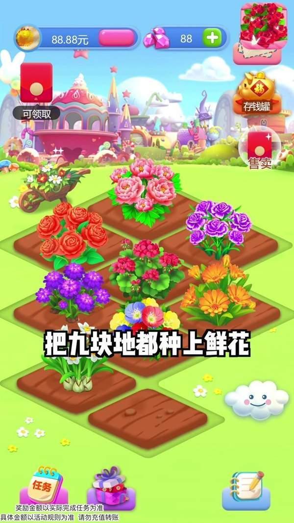 春天花园红包版正版