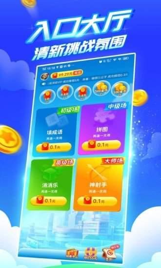 疯狂乐斗赚钱app