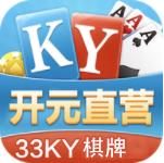 开元33ky棋牌