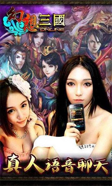 汉风幻想三国ol最新版