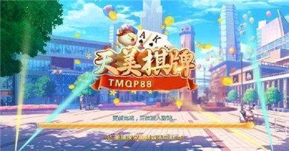 tmqp88天美棋牌