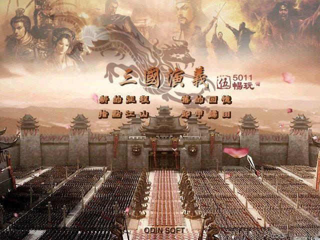 三国演义单机中文版