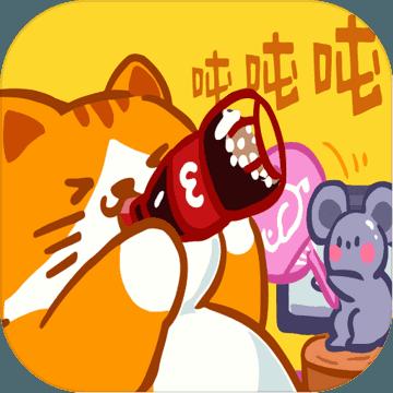 肥宅快乐猫世界