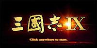 三国志9中文版本合集