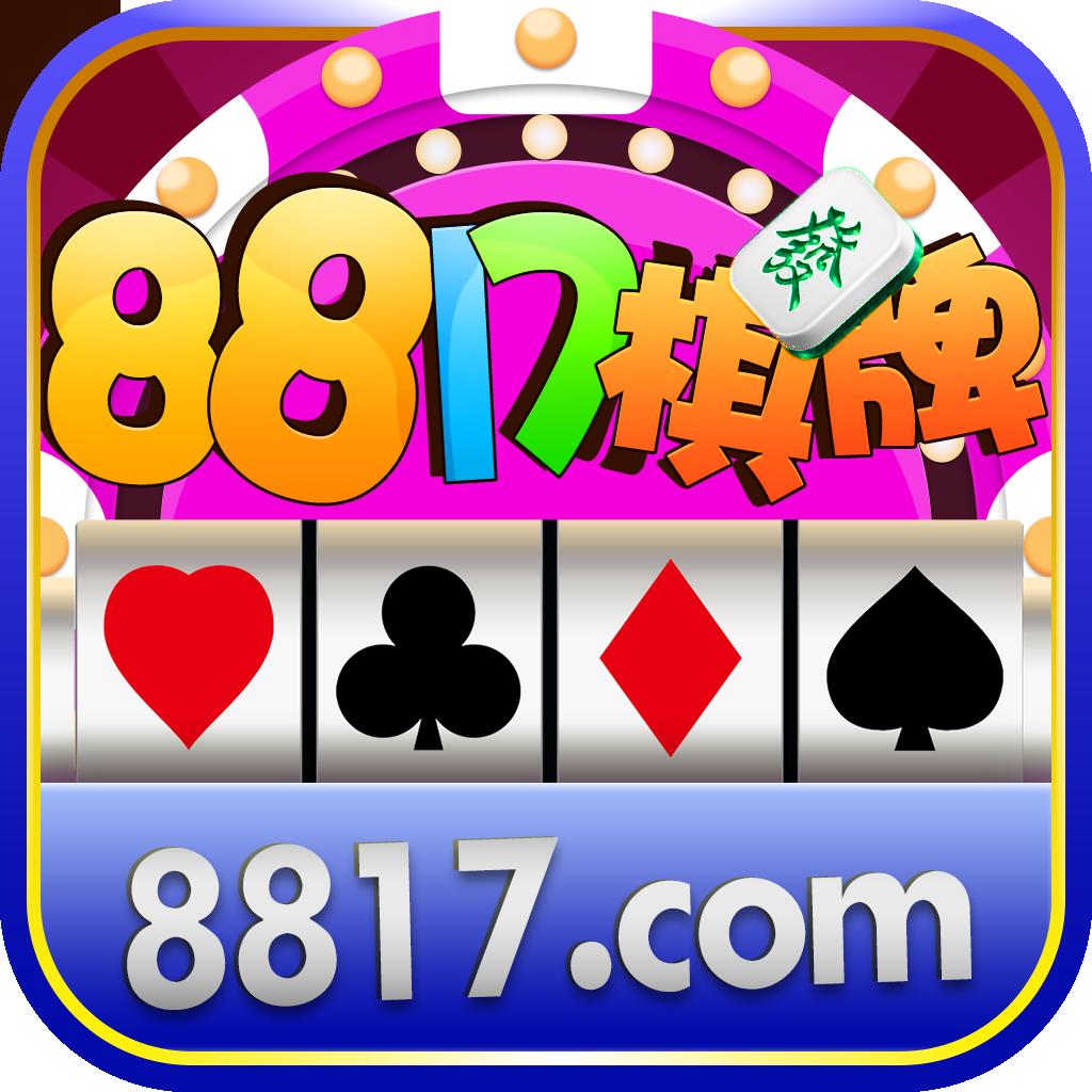 8817棋牌经典版