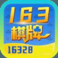 16328棋牌官方版