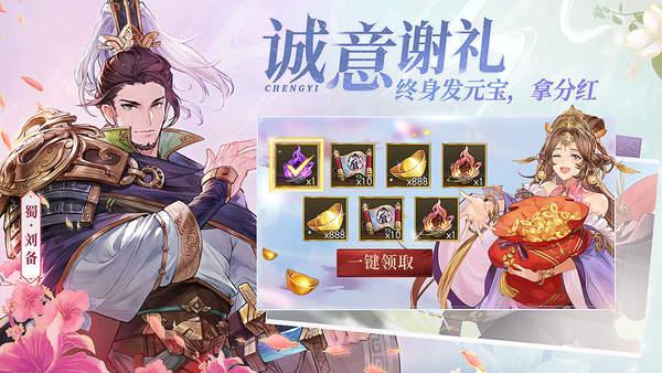 三国志幻想大陆最新礼包版