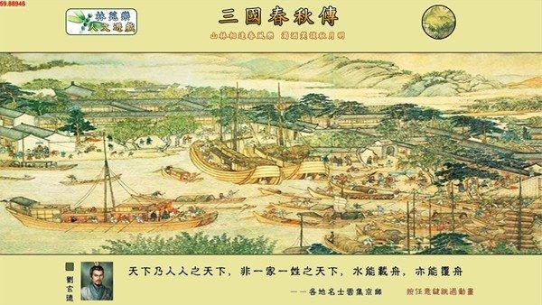 三国春秋传官网版