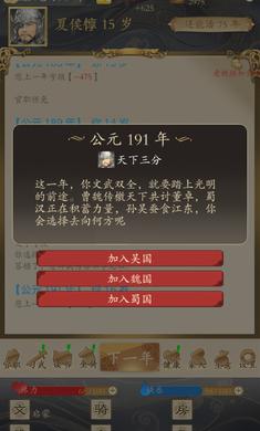 三国人生手机版