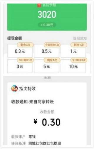 同城红包群app领红包赚钱版